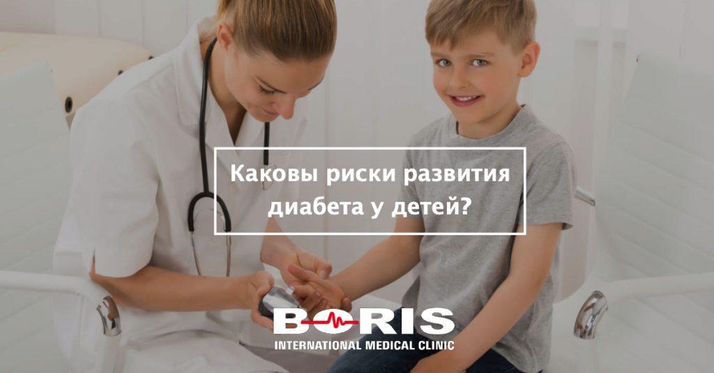 Каковы риски развития диабета у детей?